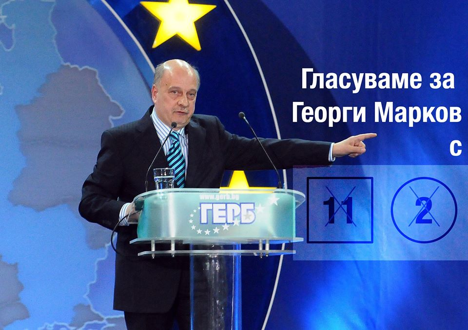 Georgi Markov #moszkvater