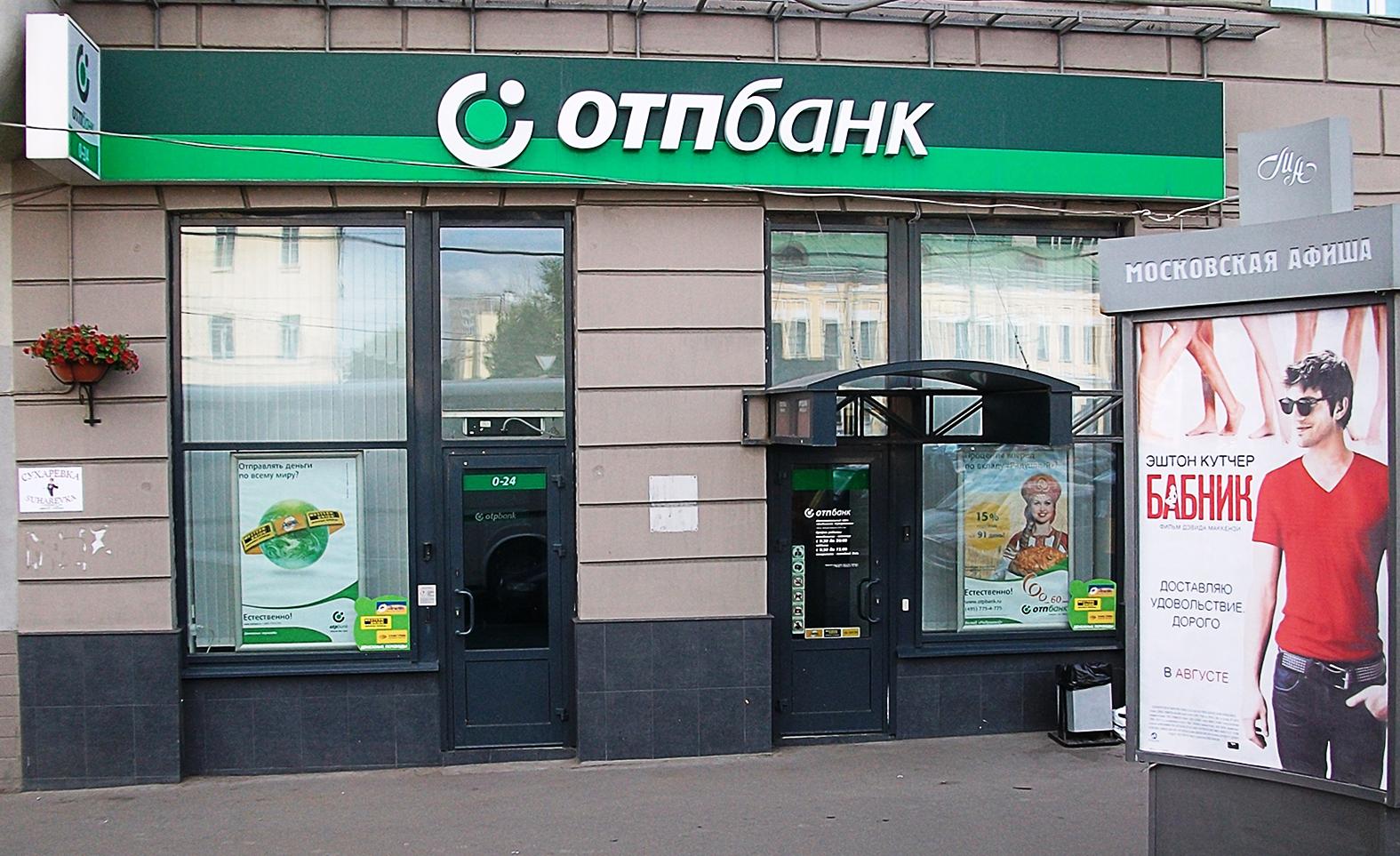 """""""Az orosz banki körökből származó értesülések szerint az OTP már a Home Credit Bank átvizsgálásánál (due diligence) tart, ami közeli üzletkötést feltételez"""" #moszkvater"""