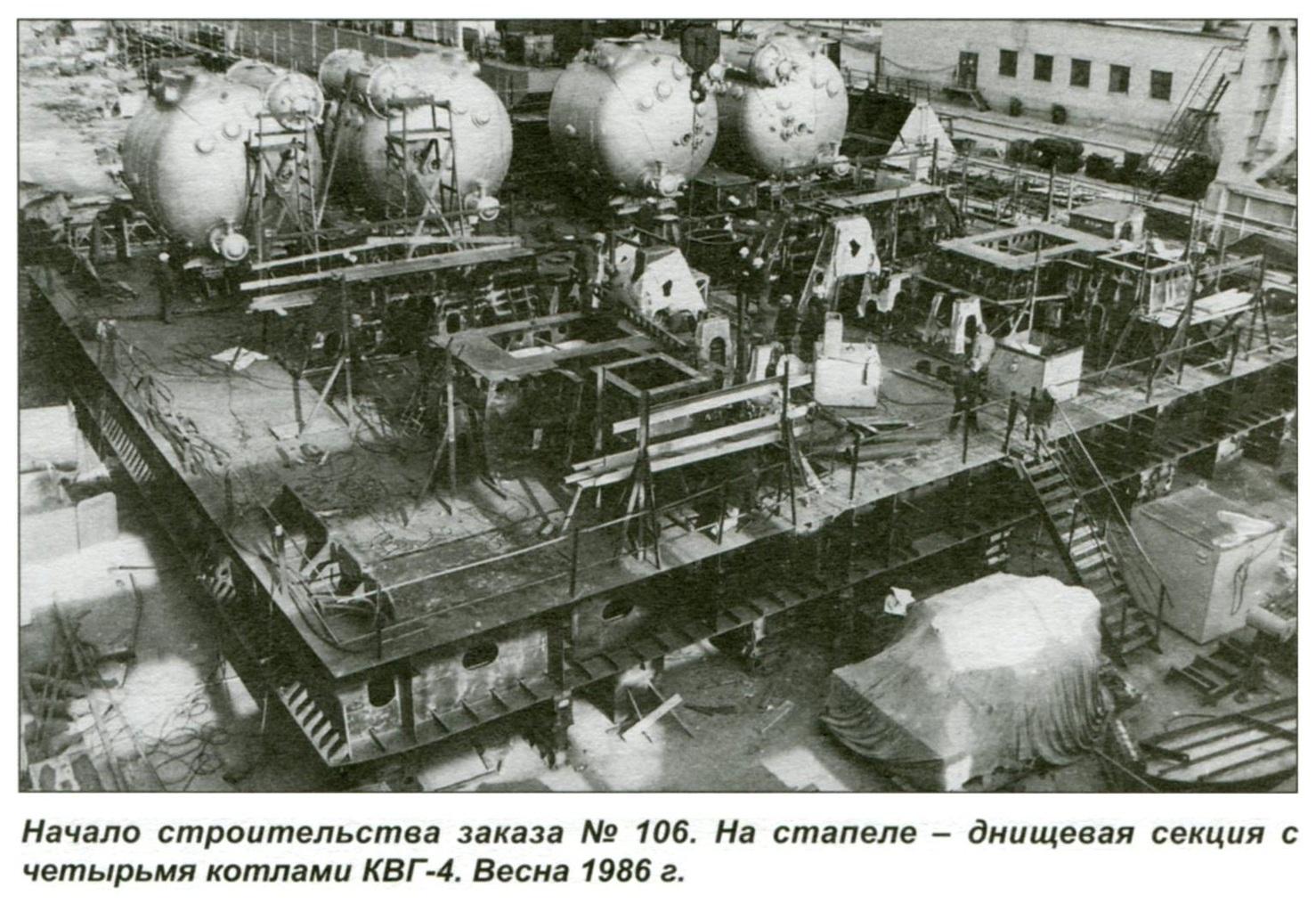 KVG-4 olajkazánok beépítése a Kuznyecov testvérhajójába, a Varjagba 1986 tavaszán. A Szovjetunió széthullását követően Kína vásárolta meg a hajót 1998-ban, majd felújítva és modernizálva 2012-ben állt hadrendbe Liaoning néven. Forrás:forums.airbase.ru #moszkvater