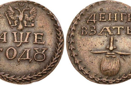 Akik a borotválkozás helyett az adót választották, ezt az érmét kellett hordaniukFotó:Wikipédia #moszkvater