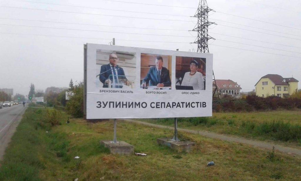 """""""Állítsuk meg a szeparatistákat"""" felirattal és a kárpátaljai magyar közösség vezetőinek neveivel, valamint fényképeivel jelentek meg óriásplakátok kárpátaljai városok közelében 2018. október 20-án #moszkvater"""