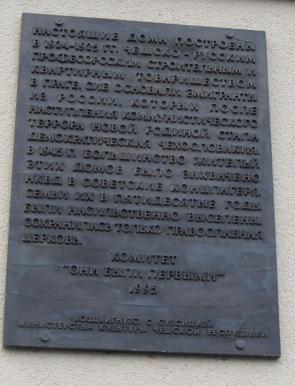 A szovjetek által elhurcolt orosz emigránsok emléktáblája az egykori Professzorok Háza falán #moszkvater
